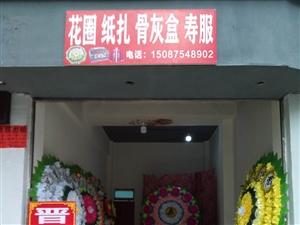 晋氏花圈店