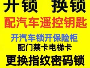郑州开锁换锁配汽车钥匙换指纹锁