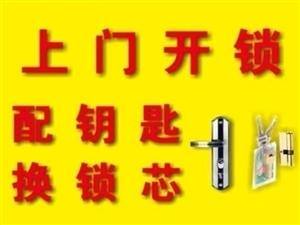 鄱阳开锁修锁换锁保险柜防盗门锁汽车钥匙