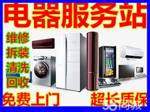 家电精修提供上门维修清洗回收