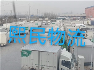 河南熙民物流有限公司招长期合作伙伴