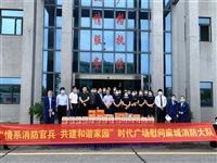 燕加隆·时代广场慰问消防官兵,致敬烈火英雄