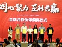 华侨城梦幻腾冲项目战略合作伙伴表彰会落幕