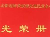 【亿联动态】亿联控股集团荣获全国抗击新冠肺炎疫情先进民营企业