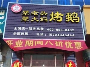 东北犟老头烤鹅,庆五一回馈新老顾客