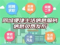 广汉城市在线-广汉市综合信息门户网站