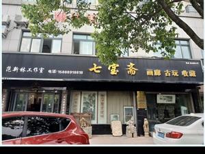 兰溪七宝斋画廊