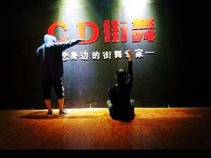 CD街舞舞蹈工作室