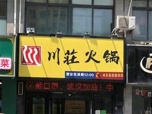川莊火锅营业至凌晨12:00