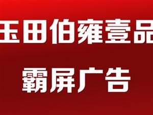 玉田生活&伯雍壹品霸屏广告