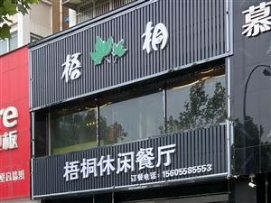 梧桐休闲餐厅