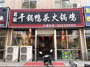 520情人节蜀渝干锅鸭头火锅鸡为爱买单