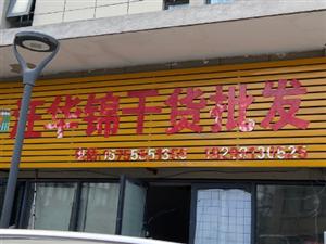 汪华锦干货批发