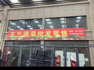 王兰蔬菜批发零售