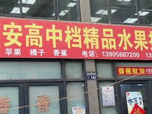 延安高中档精品水果批发