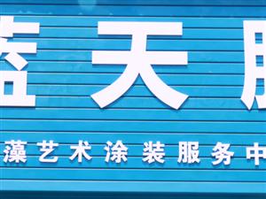 藍天豚硅藻泥