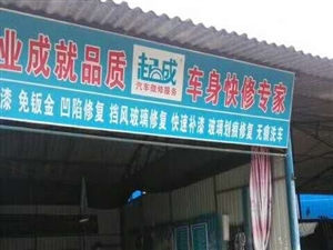 盈江起成汽車美容店