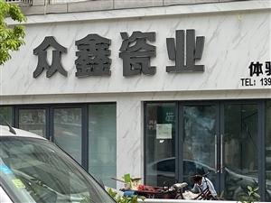 众鑫瓷业  体验馆