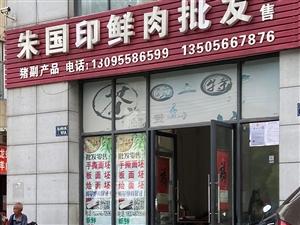 朱国印鲜肉批发零售