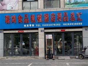 瑞鴻食品機械酒店用品總匯