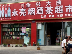 永亮煙酒茶超市
