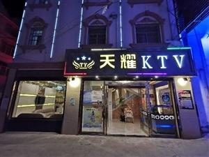 建水天耀KTV新店開業鉅惠來襲形象圖