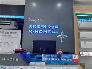 兰溪美的家用中央空调M.HOME专卖店