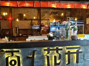 兰溪陌上花开茶餐厅