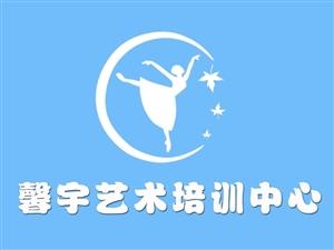 馨宇藝術培訓中心