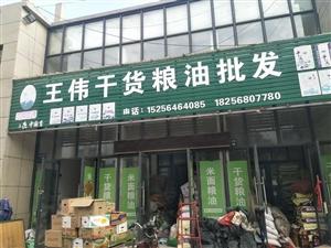 王伟干货粮油批发