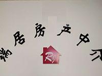 田陽瑞居房產中介