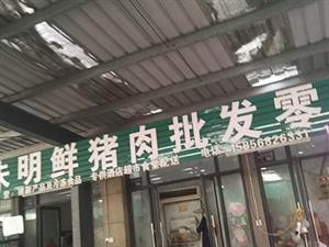朱明猪肉批发零售