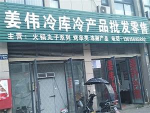 姜伟冷库冷产品批发零售