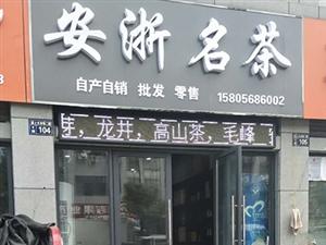 安浙名茶 自产自销 零售