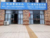 广西辰友驾驶员服务有限公司