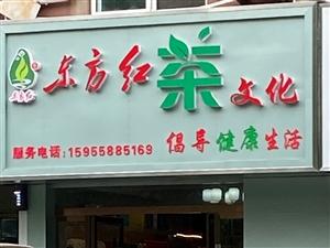 东方红茶文化