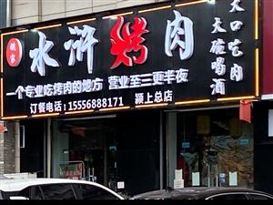 水滸烤肉 大碗喝酒 大口吃肉