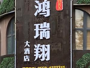 鴻瑞翔大酒店
