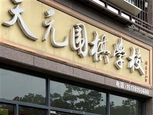 天元围棋学校