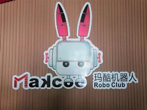 玛酷机器人培训学校