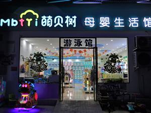 平武县萌贝树母婴生活馆