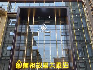 鹽亭嫘祖故里大酒店