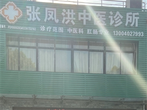 张凤洪中医诊所形象图