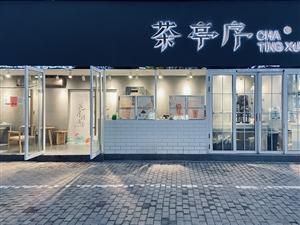 德兴茶亭序奶茶店