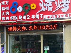 8090烧烤