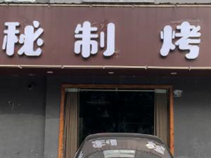 花大宝秘制烤鱼