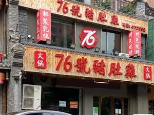 76号猪肚鸡