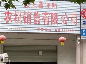 颍上县祥和农机销售有限公司