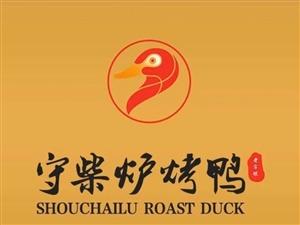 守柴炉北京烤鸭 2人餐