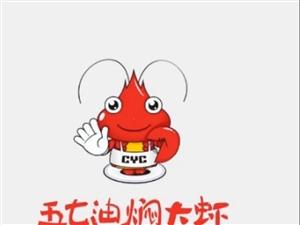 五七油焖大虾4人餐